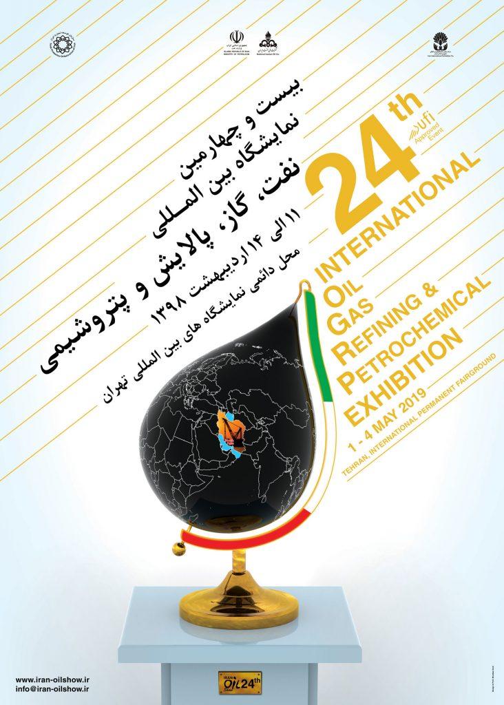 بیست و چهارمین نمایشگاه بین المللی نفت گاز پالایش و پتروشیمی