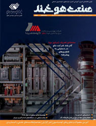 ماهنامه صنعت هوشمند شماره 201 و 202 , صنعت هوشمند , مجله صنعت هوشمند , ماهنامه , مجله , دانلود ماهنامه صنعت هوشمند