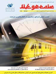 ماهنامه صنعت هوشمند شماره 203 , صنعت هوشمند , مجله صنعت هوشمند , ماهنامه , مجله , دانلود ماهنامه صنعت هوشمند