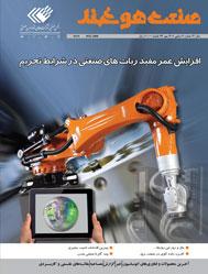 ماهنامه صنعت هوشمند شماره 207 , صنعت هوشمند , مجله صنعت هوشمند , ماهنامه , مجله , دانلود ماهنامه صنعت هوشمند